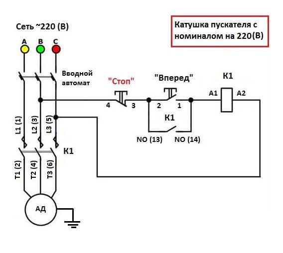 diagramas de cableado de un arrancador magn u00e9tico para 220